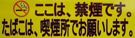 ここは禁煙です。煙草は喫煙所でお願いします。